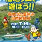 福地ダム夏休み自然体験会のフライヤー1