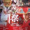 なんみん祭 のポスター1